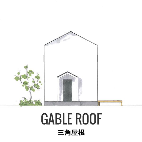 GABLE ROOF -三角屋根-