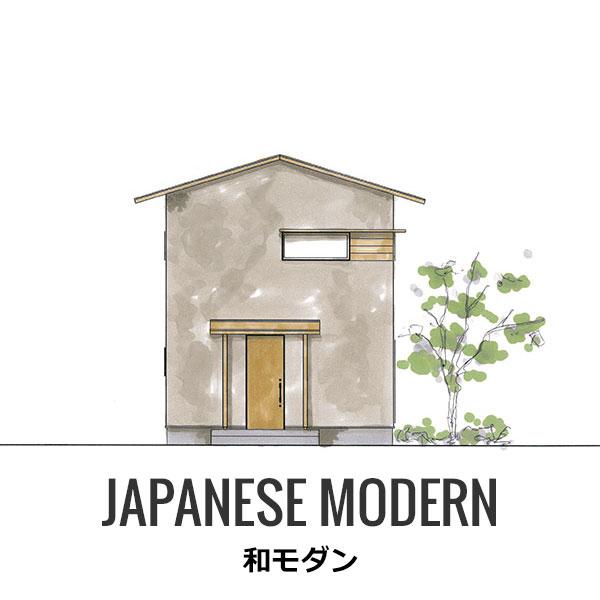 JAPANESE MODERN -和モダン-