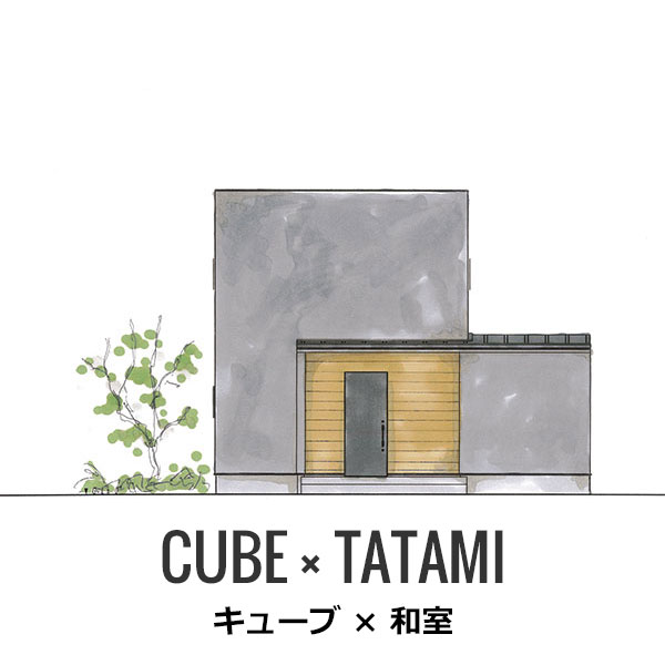 CUBE × TATAMI -キューブ×和室-