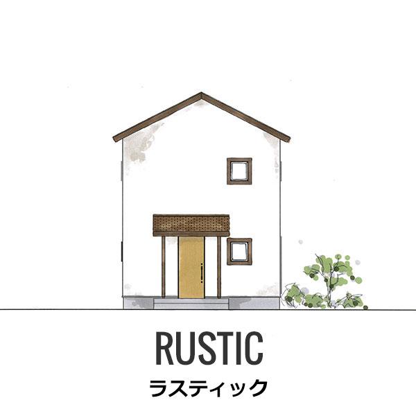 RUSTIC -ラスティック-